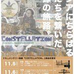 ドキュメンタリー映画『CONSTELLATION』上映会