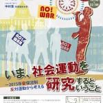 いま、社会運動を研究するということー2015年安保法制反対運動から考える