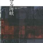 燃ゆる海峡―NDUと布川徹郎の映画/運動に向けて