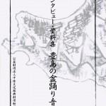 豊島の盆踊り音頭―インタビュー・資料集