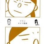 イ・ラン 4コマ漫画
