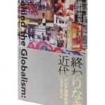 終わりなき近代―アジア美術を歩く2009-2014