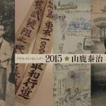 アナキズム・カレンダー 2015「山鹿泰治」