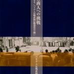 死の商人への挑戦―1966/ベトナム反戦直接行動委員会の闘い