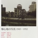 photographers' gallery press no. 12―爆心地の写真 1945-1952