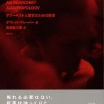 アナーキスト人類学のための断章