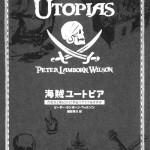 海賊ユートピア―背教者と難民の17世紀マグリブ海洋世界