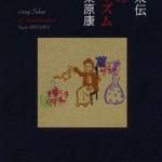 大杉栄伝―永遠のアナキズム