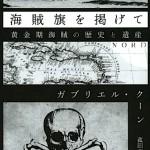 海賊旗を掲げて―黄金期海賊の歴史と遺産