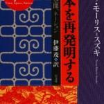 日本を再発明する―時間、空間、ネーション