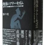 肉体のアナーキズム―1960年代・日本美術におけるパフォーマンスの地下水脈