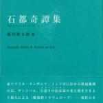 石都奇譚集―ストーンタウン・ストーリーズ