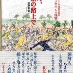 九月、東京の路上で―1923年関東大震災ジェノサイドの残響