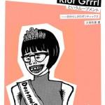 Riot Grrrlというムーブメント—「自分らしさ」のポリティックス