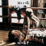 坂口恭平 – 新しい花 CD