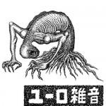 ユーロ雑音 – s/t CD-R