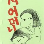 시어머니(『シオモニ』韓国語版)
