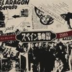 アナキズム・カレンダー2016 スペイン革命80周年