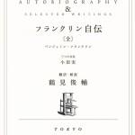 鶴見俊輔訳『フランクリン自伝』