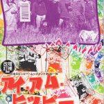 アイ・アム・ヒッピー 日本のヒッピー・ムーブメント史'60-'90(増補改訂版)