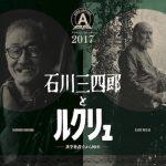 アナキズム・カレンダー2017 石川三四郎とルクリュ—共学社設立90周年
