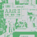 AAiR Ⅱ(活化廳駐場計劃Ⅱ : 社區-藝術-行動)