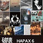 HAPAX Vol.6—破壊