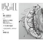 呪詛 vol.1