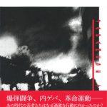 日本のテロ 爆弾の時代60s-70s