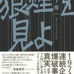 """狼煙を見よ 東アジア反日武装戦線""""狼""""部隊"""