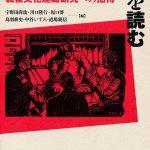 「サークルの時代」を読む―戦後文化運動研究への招待