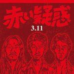 赤い疑惑 – 3.11 CD