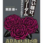 狂い咲け、フリーダム ─アナキズム・アンソロジー