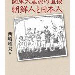 証言集 関東大震災の直後 朝鮮人と日本人