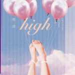"人工的天国実践誌 ""high"" vol.1 – Salvation Issue"