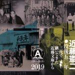 アナキズム・カレンダー2019 近藤憲二没後50年〜三代で継いできた近藤文庫
