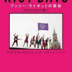 プッシー・ライオットの革命 自由のための闘い