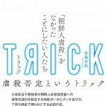 TRICK-トリック 「朝鮮人虐殺」をなかったことにしたい人たち