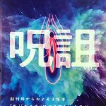 呪詛 vol.2