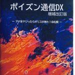 ポイズン通信DX 増補改訂版—アベをヤジったらポリスが来た!@札幌