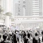 HAPAX Vol.12—香港、ファシズム