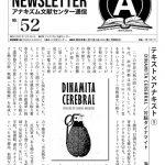 アナキズム文献センター通信 no.52