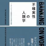 不確実性の人類学──デリバティブ金融時代の言語の失敗