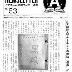 アナキズム文献センター通信 no.53