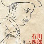 石川三四郎 魂の導師
