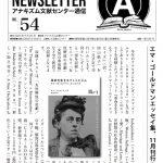 アナキズム文献センター通信 no.54
