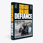 DEFIANCE (Standard Edition) – Photographic Documentary of Hong Kong's Awakening