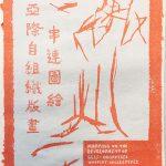 亞際自組木刻版畫串連圖繪 Mapping on the Development of Self-Organised Woodcut Collectives in Inter-Asian Context (1990s-2010s)