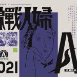 アナキズム・カレンダー2021 – 婦人戦線