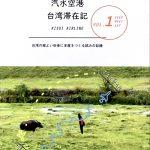 汽水空港台湾滞在記 vol.1 台湾の程よい田舎に本屋をつくる試みの記録